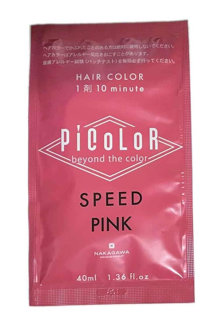 時計回り心のこもった抗生物質ムコタ PiCoLoR ピカラスピード+ 40ml(1剤) (ピンク)