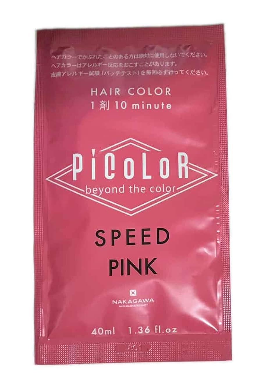 実行可能対処する飾り羽ムコタ PiCoLoR ピカラスピード+ 40ml(1剤) (ピンク)