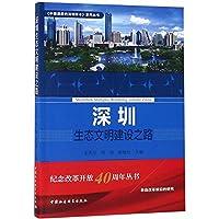 深圳生态文明建设之路/中国道路的深圳样本系列丛书