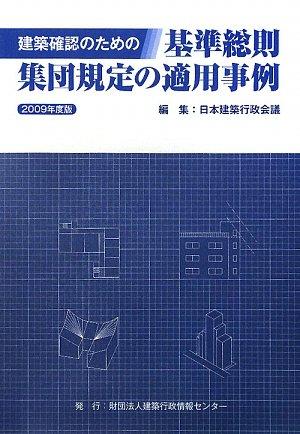 建築確認のための基準総則・集団規定の適用事例〈2009年度版〉