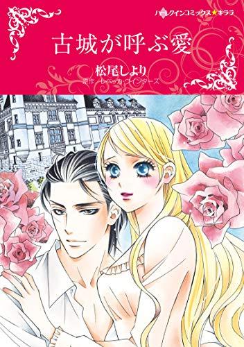 古城が呼ぶ愛 (ハーレクインコミックス・キララ)の詳細を見る