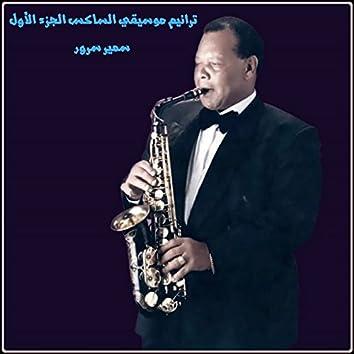 Taraneem Moseeqa Al-Saxophone, Vol..1