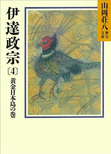 伊達政宗(4) 黄金日本島の巻 (山岡荘八歴史文庫)