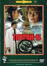 Teheran 43 DVD NTSC with English subtitles. Alain Delon, Claude Jade Tegeran 43