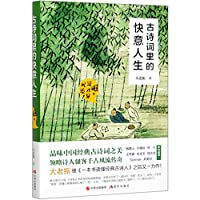 The Life Stories of Ancient Chinese Poets (Chinese Edition)
