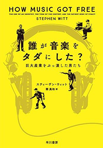 誰が音楽をタダにした? 巨大産業をぶっ潰した男たち (早川書房)の詳細を見る