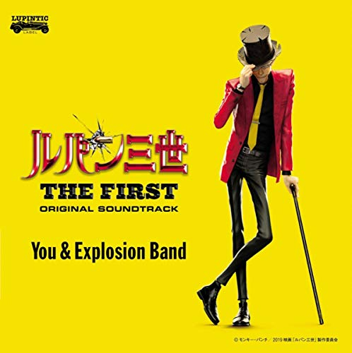 映画「ルパン三世 THE FIRST」オリジナル・サウンドトラック『LUPIN THE THIRD 〜THE FIRST〜』