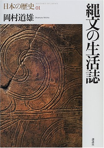 縄文の生活誌 (日本の歴史)