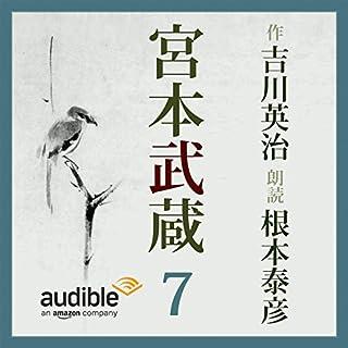 『宮本武蔵 07』のカバーアート