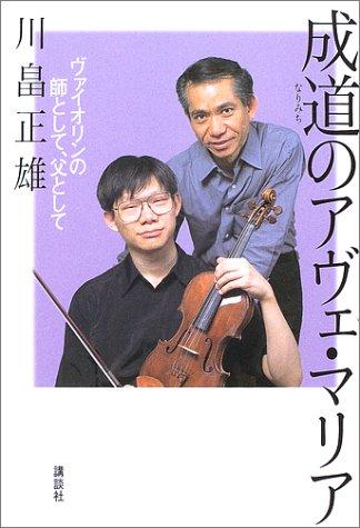 成道のアヴェ・マリア―ヴァイオリンの師として、父として