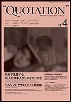 QUOTATION Worldwide Creative Journal no.4