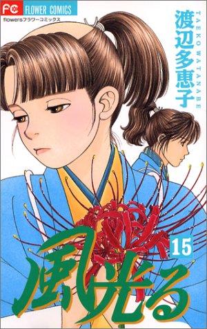 風光る (15) (flowersフラワーコミックス)