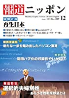 報道ニッポン 2009-12月号