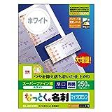 エレコム 名刺/マット紙/厚口/250枚/白 MT-HMN2WNZ 1セット(3個)
