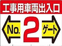 つくし 標識 両面「工事用車両出入口 NO2ゲート」 19F2