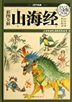Annotation of Classic of Mountains and Seas (Chinese Edition)