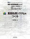言語処理システムをつくる:実践・自然言語処理シリーズ1