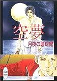 空夢 (講談社X文庫―ホワイトハート)