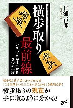 [日浦 市郎]の横歩取り最前線 ~いま、プロが注目する2つの手段~ (マイナビ将棋BOOKS)