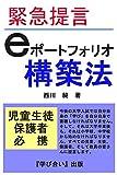 緊急提言eポートフォリオ構築法 - 西川純