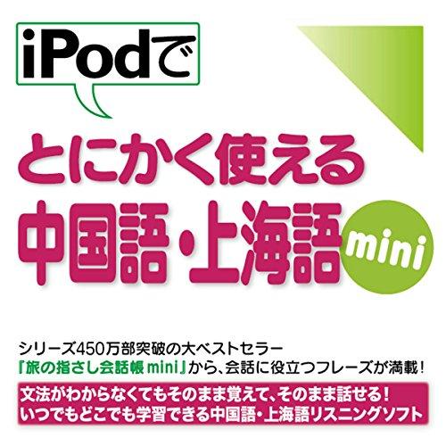 iPodでとにかく使える中国語・上海語mini                   著者:                                                                                                                                 情報センター出版局:編                               ナレーター:                                                                                                                                 梁月軍,                                                                                        小熊 ひろこ                      再生時間: 3 時間  5 分     レビューはまだありません。     総合評価 0.0