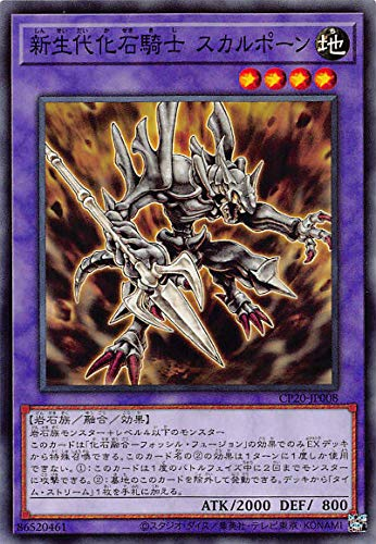 遊戯王 CP20-JP008 新生代化石騎士 スカルポーン (日本語版 ノーマル) コレクションパック 2020