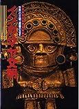 世界の文明・遺跡のなぞ 2 インカ・マヤ文明 (NTVジュニアスペシャル)