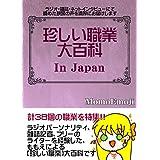 珍しい職業 大百科 InJapan SOHO 代行 支援 最近のビジネス事情