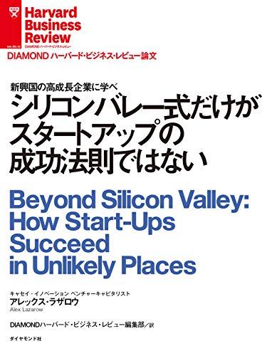[画像:シリコンバレー式だけがスタートアップの成功法則ではない DIAMOND ハーバード・ビジネス・レビュー論文]
