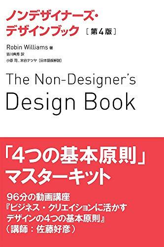 【Amazon特別セット】『ノンデザイナーズ・デザインブック』+「基本4原則」マスターキット(動画教材付き)