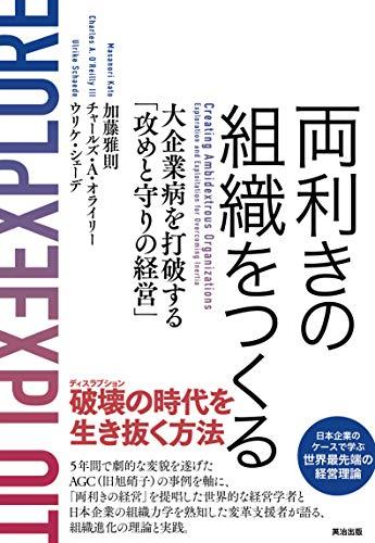 『両利きの組織をつくる』日本企業の変革を阻む慣性力とそれを打ち破る組織経営論とは