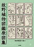 牧野植物図鑑原図集