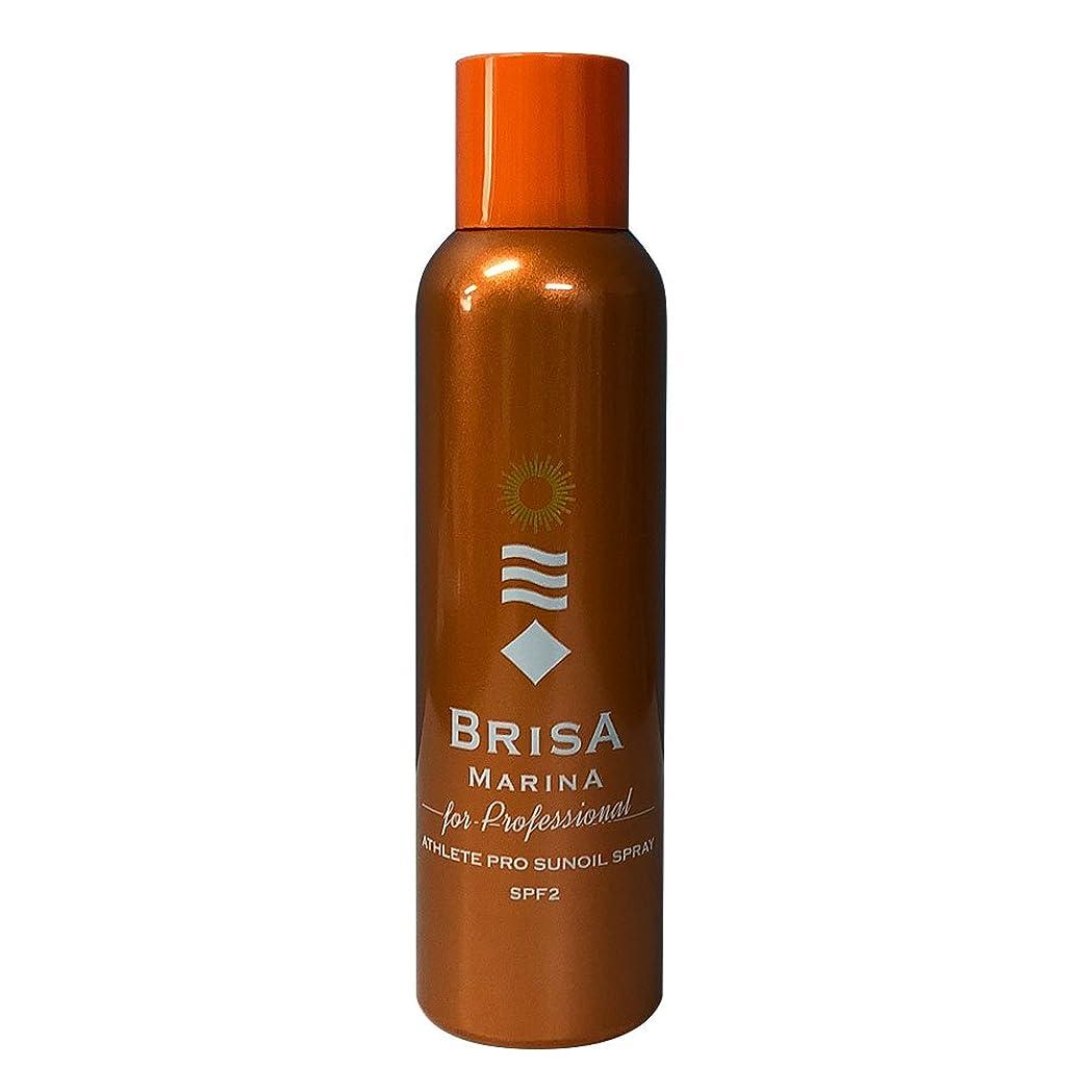 交じる備品出席BRISA MARINA(ブリサ マリーナ) アスリートプロ サンオイルスプレー [SPF2] Professional Edition [アスリートプロ 日焼け用スプレー] Z-0CBM0016610