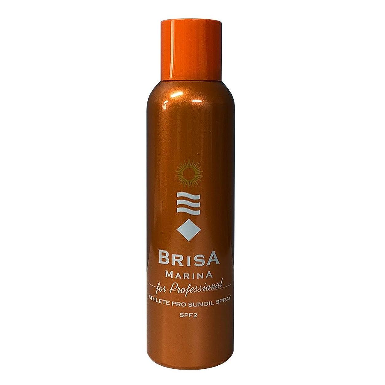 操作可能任意控えめなBRISA MARINA(ブリサ マリーナ) アスリートプロ サンオイルスプレー [SPF2] Professional Edition [アスリートプロ 日焼け用スプレー] Z-0CBM0016610