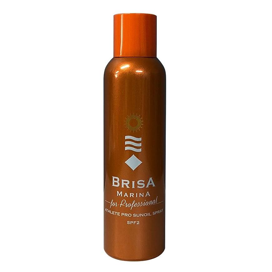 メダリスト乳白色夜明けにBRISA MARINA(ブリサ マリーナ) アスリートプロ サンオイルスプレー [SPF2] Professional Edition [アスリートプロ 日焼け用スプレー] Z-0CBM0016610