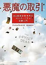 表紙: 悪魔の取引 ある投資詐欺事件のストーリーで学ぶ金融入門 | アンドレアス・ ロイズ
