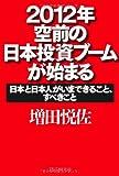 2012年・空前の日本投資ブームが始まる