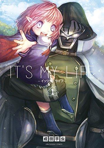 IT'S MY LIFE (1) (裏少年サンデーコミックス)