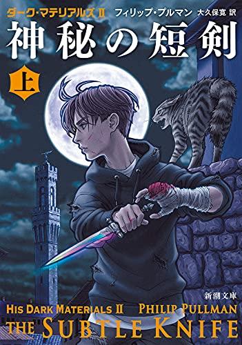 神秘の短剣(上): ダーク・マテリアルズII (新潮文庫 フ 47-3 ダーク・マテリアルズ 2)