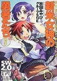 ソード・ワールド2.0リプレイ  新米女神の勇者たち(7) (富士見ドラゴン・ブック)