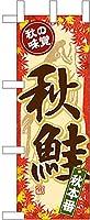 秋鮭 卓上ミニのぼり旗 No.68400 (受注生産)