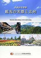 観光の実態と志向〈平成26年度版〉第33回国民の観光に関する動向調査