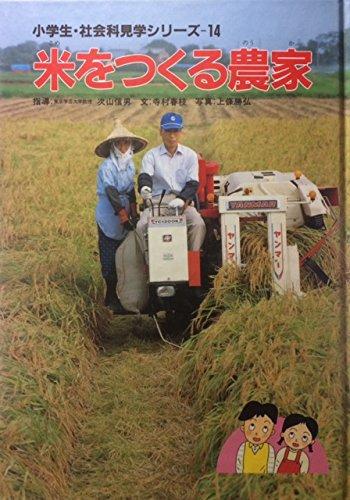 米をつくる農家 (小学生・社会科見学シリーズ (14))の詳細を見る