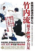 柔術の源流の技と心【竹内流】〜捕手腰廻小具足〜 [DVD]
