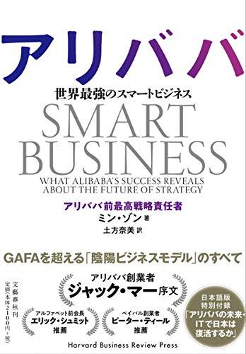 『アリババ 世界最強のスマートビジネス』のトップ画像