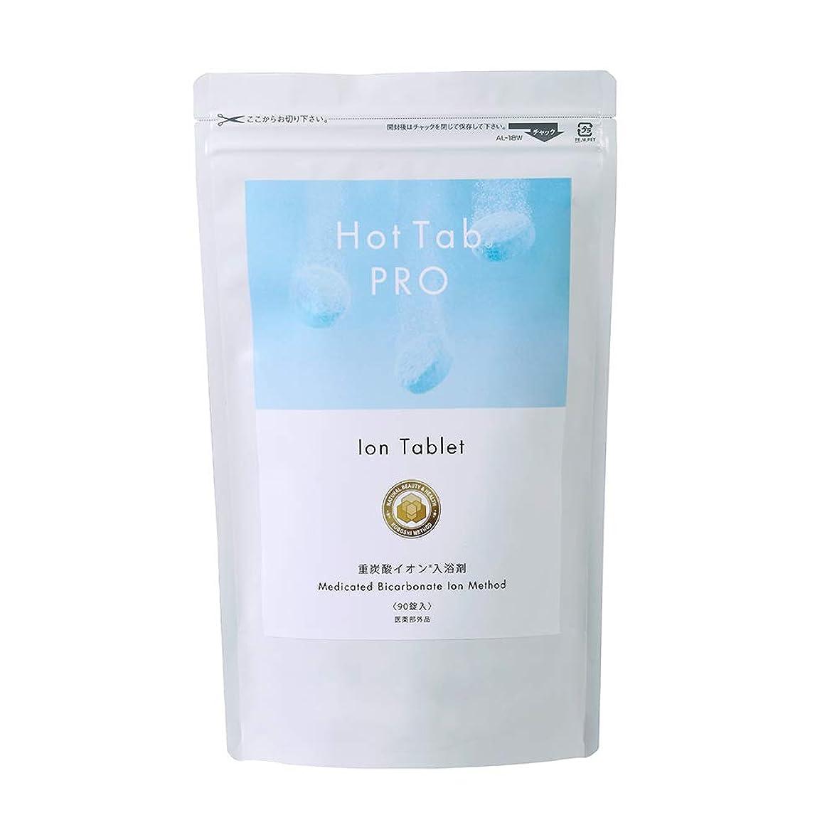 憂鬱な微視的見込み最新型 日本製なめらか重炭酸入浴剤「ホットタブPro」(デリケートな肌でも安心 無香料 無着色 中性pH) (お得な90錠セット)
