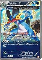 ポケモンカード CP4(キラ仕様) ラグラージ/028