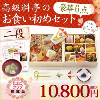 東京正直屋『料亭の宅配お食い初め二段セット』