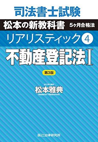 司法書士試験 リアリスティック4 不動産登記法I 第3版