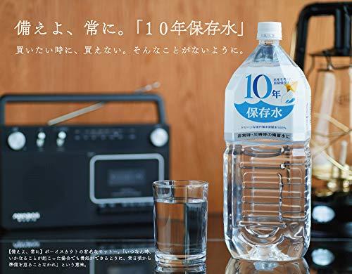 室戸海洋深層水使用10年保存水1.8L×6本入×2(計12本)